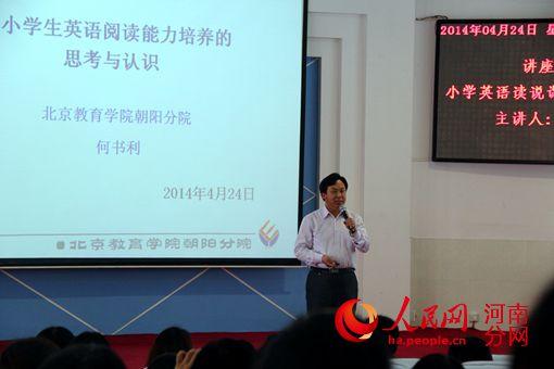 郑州百余名小学英语老师共享读说课教学盛宴