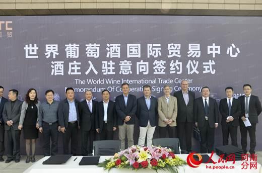 多家国际葡萄酒庄园入驻郑州航空港区世葡国贸中心