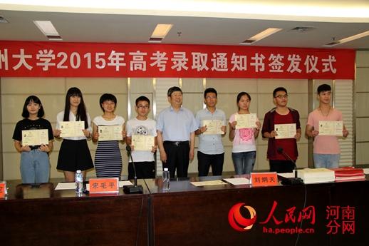 郑州大学校长为2015级优秀学生代表签发录取通知书