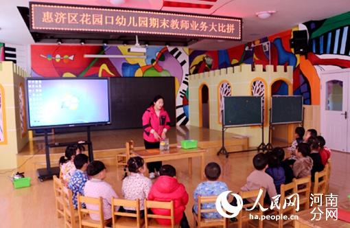 惠济区花园口幼儿园期末教师业务大比拼