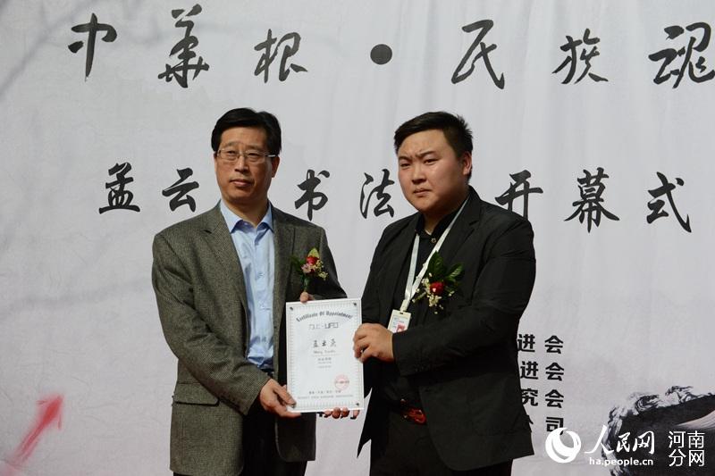 民族魂 孟云飞书法作品展在新郑开幕