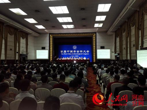 王伟光 马懿等/首届中国考古学大会在郑州开幕王伟...
