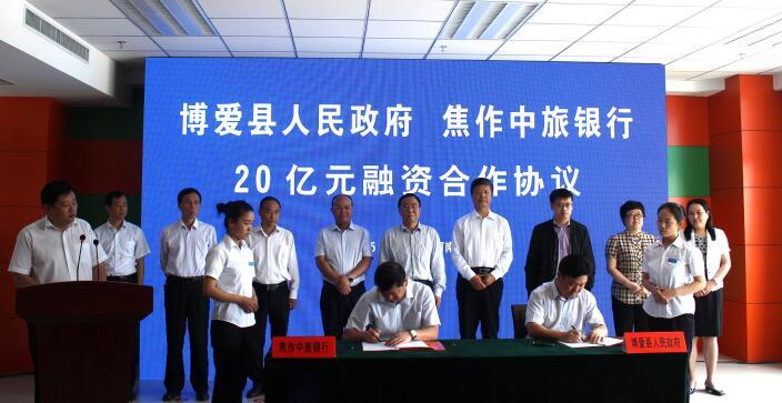 """博爱县""""旅游+""""项目签约30亿元"""