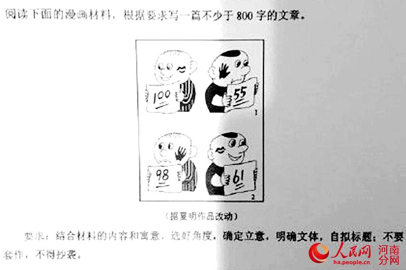 2016河南高考语文作文题目公布 考生自信走出考场