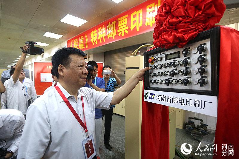 《殷墟》特种邮票在郑州开机印刷 7月13日正式