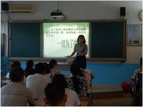 南阳新生召开一家长小学小学年级河西区珠江道图片