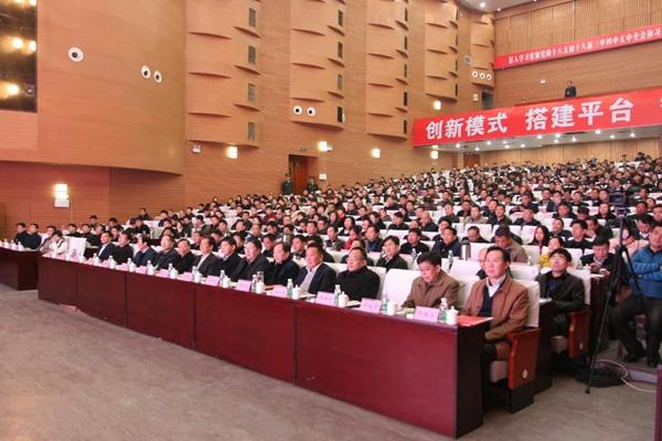 电子商务进农村暨健康家园智能惠民工程项目推介会在郏县召开