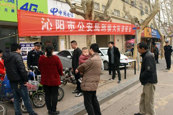 沁阳警方举行公开退赃大会返还群