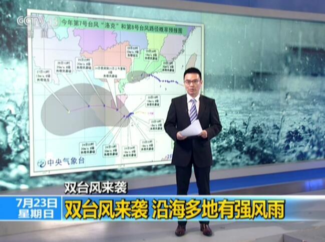 """双台风来袭         今年第7号台风""""洛克""""和第8号台风,先后在南海海面生成……"""