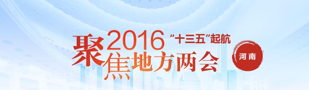 2016河南两会