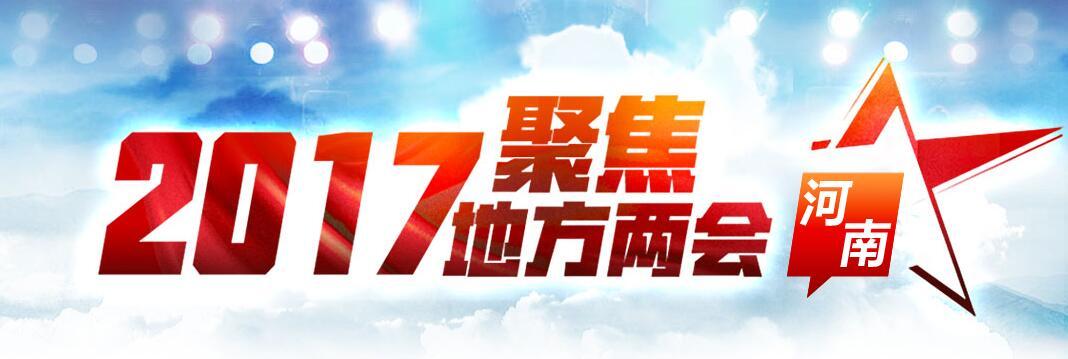 2017河南两会