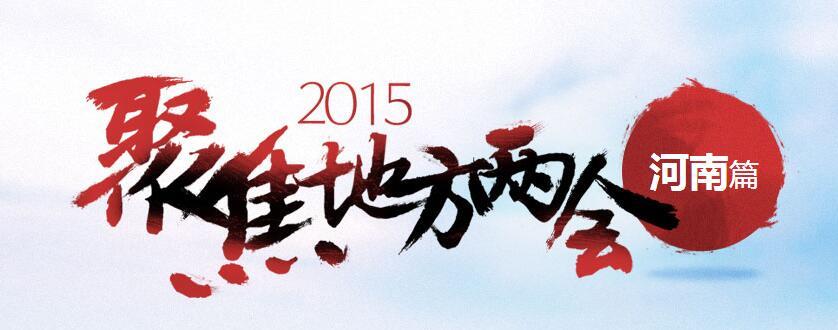 2015河南两会