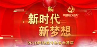 新时代新梦想 2018网络媒体新春走基层        为深入学习宣传贯彻习近平新时代中国特色社会主义思想和党的十九大精神……