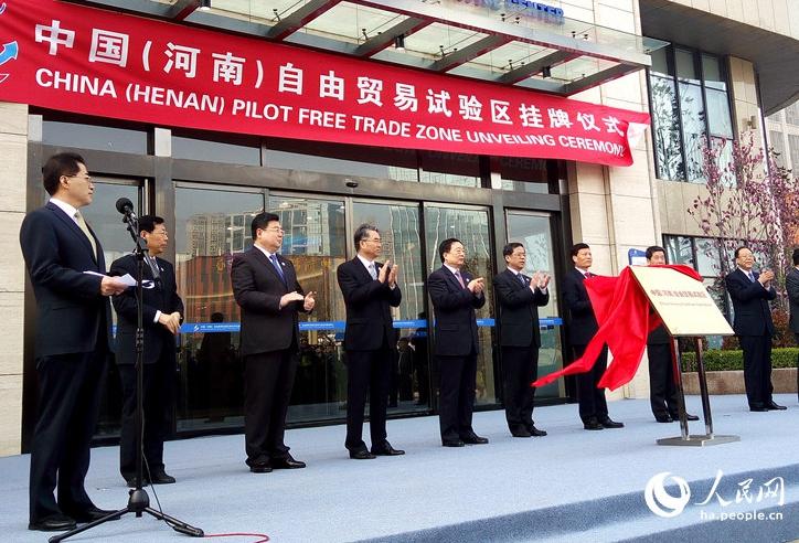 自贸试验区            4月1日,中国(河南)自由贸易试验区正式揭牌。