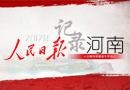 人民日报记录河南
