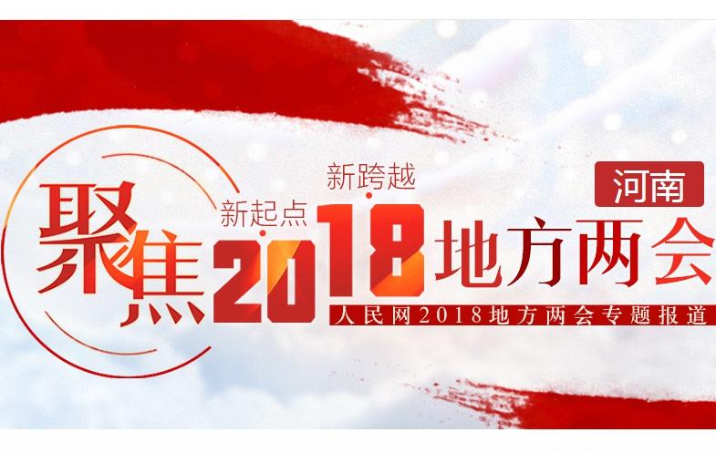 专题:聚焦2018河南两会    过去的五年,面对复杂的国际国内形势和繁重的改革发展任务,在省委领导下……|详细