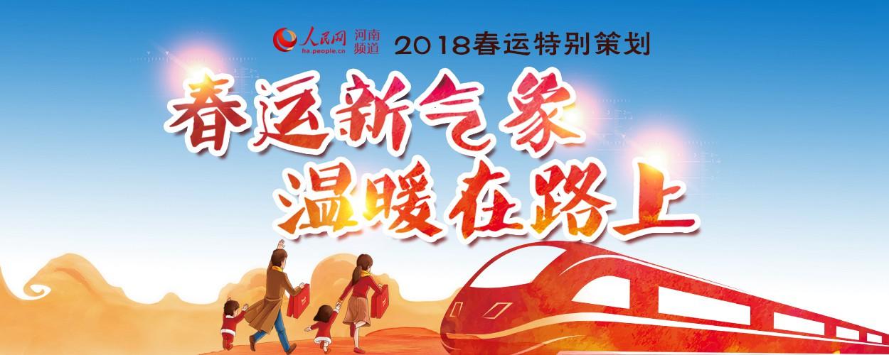专题:春运新气象 温暖在路上 回家过年,是千年来中国人春节不变的幸福守候。春运一年一度,看似循环往复,其中的变化 ……