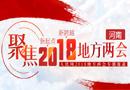 聚焦2018河南两会