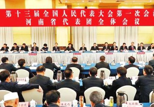 河南代表团审议宪法修正案草案
