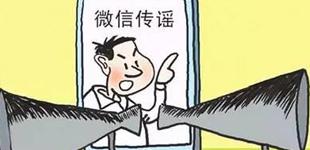 网民谎称郑州放假一天 玩笑开大了