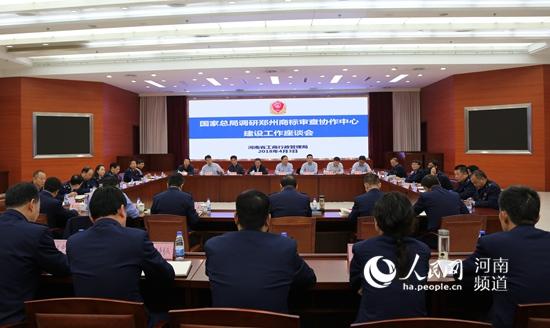 全国第五个商标审查协作中心落户郑州