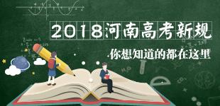 2018年河南高考新规都有啥? 距离2018年高考只剩一个月的时间,今年河南高考怎么考?有哪些变化……