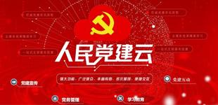 """升级版""""人民党建云""""产品推出 为满足广大基层党组织的应用需求,更好地服务基层党建工作,人民网……"""