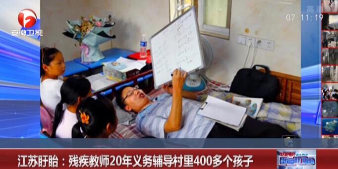 残疾教师20年义务辅导村里400多个孩子        20年来,叶海涛凭着惊人的毅力和爱心,坚持义务辅导乡村孩子超过400个,而他手持教材…