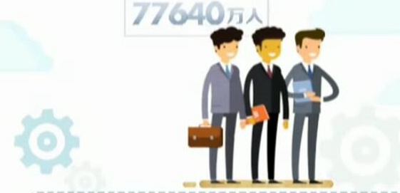截至2017年末我国就业人员超7.7亿人        截至2017年末,全国就业人员达到77640万人,比上年末增加37万人;其中城镇就业人员42462万人…
