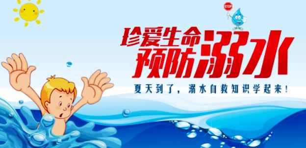 """珍爱生命!溺水自救知识学起来! 溺水是孩子""""头号杀手""""。随着夏季的到来,学生涉水、游泳行为增多,防溺水教育刻不容缓……"""