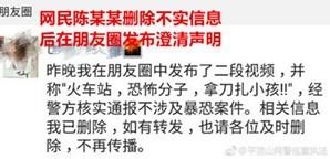 """警方回应""""平顶山火车站发生持刀伤人事件"""""""