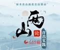 两山论的许昌实践    置身河南省许昌市中心,不闻 商业嘈杂,却有绿草茵茵、繁花作伴……|详细