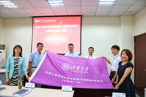 河南食药监系统第二期高级研修班开班