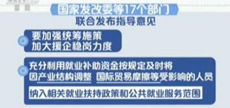 17部门联合发文稳定促进就业         国家发展改革委16日称,为更好解决结构性就业矛盾,我国将加快建设实体经济…