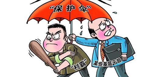"""郑州市纪委通报三起涉赌""""保护伞""""案例 4人被查"""