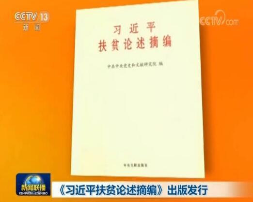 《习近平扶贫论述摘编》出版发行