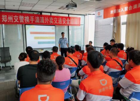 郑州市骑手安全专题培训 共创城市文明出行环境