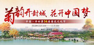 中国·开封第36届菊花文化节 又是一年菊花香,满城芳菲别样妆。中国开封第36届菊花文化节将于10月18日开幕,为期一月。