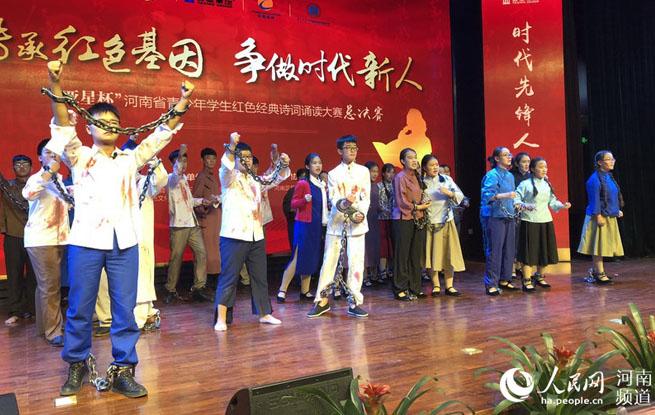 河南省青少年学生红色经典诗词诵读总决赛在郑州举办