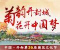 第36届开封菊花文化节     又是一年菊花香,满城芳菲别样妆。10月10日上午,记者从开封市政府召开…… 详细