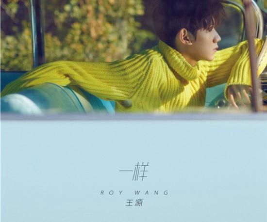 王源新歌《一样》首发