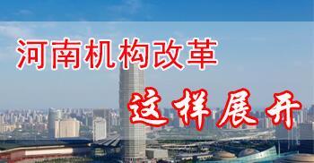 机构改革 河南这样展开 日前,河南省机构改革方案出炉,小编带您了解河南的机构改革如何展开。
