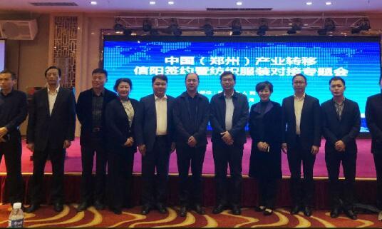 息县组团赴郑州参加产业转移对接活动