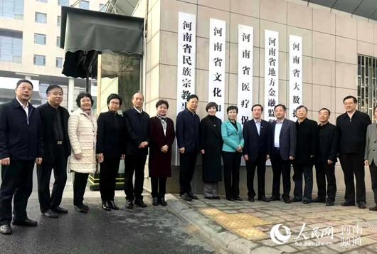 合并! 河南省文化和旅游厅正式揭牌