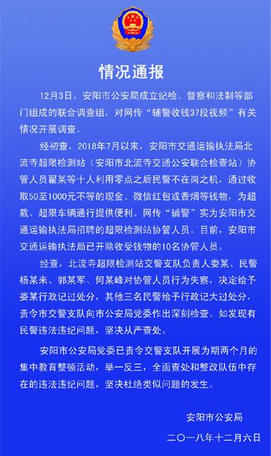 """""""辅警收钱37段视频""""被曝光 安阳:处分4民警 开除10协管"""