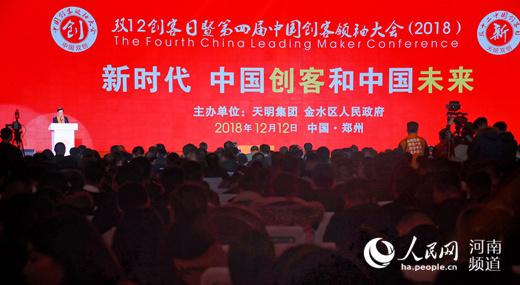 《2018双创白皮书》发布 河南双创氛围提升