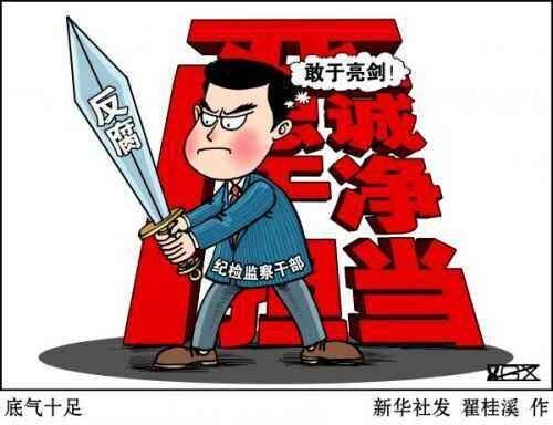 因严重违纪违法 漯河市委台办原主任刘铁被降为科员