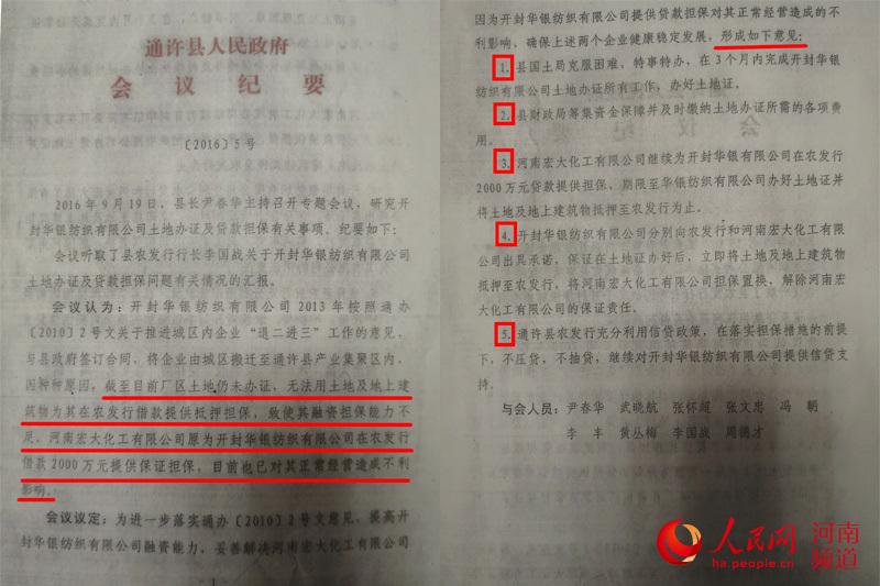 """河南通许县政府文件成空文 土地证""""难产""""拖垮民企"""