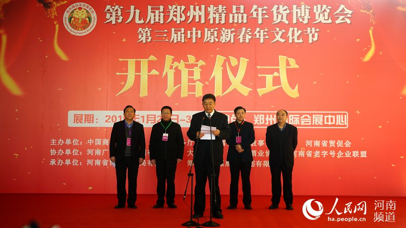 第九届郑州精品年货博览会启幕 首设老字号展区