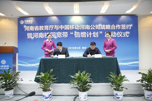 河南省教育厅与中国移动河南公司续签战略合作协议
